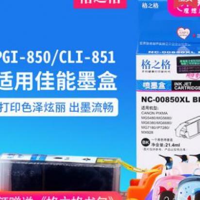 格之格 适用佳能PGI850 CL851 IP7280 MG7580 MG638..