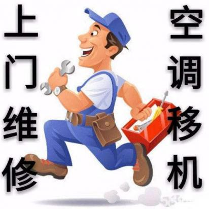 郑州市空调移机充氟利昂维修中心5A级服务