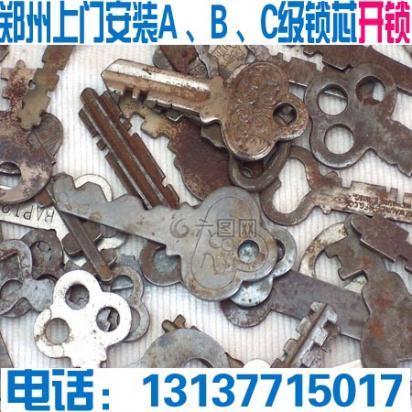 高新区开锁修锁换锁安装指纹锁开修保险柜配汽车钥匙