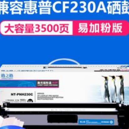 格之格CF230A必威体育app网站 适用惠普203dw粉盒 30A M227FDN ..