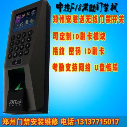 郑州betway必威官网登陆平台考勤机整套指纹一体机中控智慧F18指纹