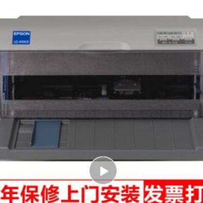 爱普生(EPSON)LQ-610KII 针式打印机 LQ-610K升级..
