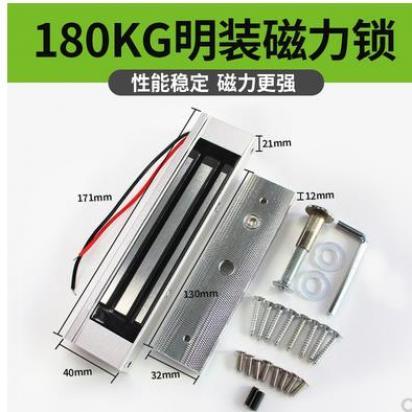 磁力锁180KG单门明装磁力锁玻璃betway必威官网登陆平台电磁门锁挂装磁..