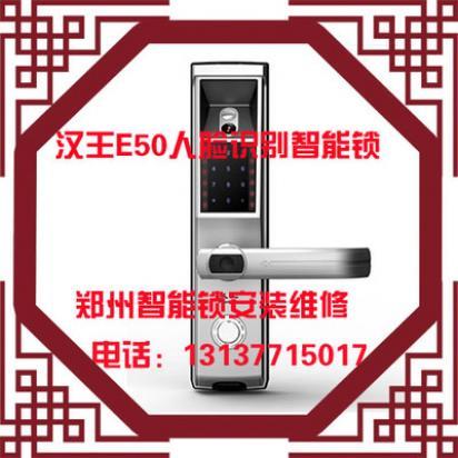 郑州汉王人脸识别智能锁E50防盗门 家用指纹密码锁
