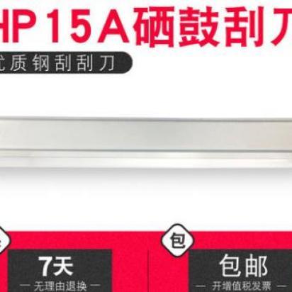 适用 HP15A必威体育app网站刮刀HP1200 C7115A HP1000大刮刀