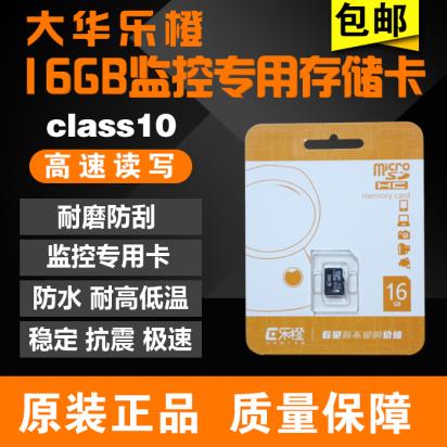 大华乐橙16GB必威体育app手机版ClaSS10高速闪存卡稳定抗震速原装..