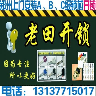 全郑州58个店就近服务,正规专业指纹锁保险柜