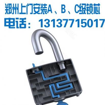 郑州上门开锁公司换锁换防盗门锁换锁芯换C级锁芯换..