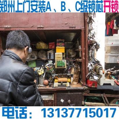 郑州指纹锁自动下滑开锁/智能锁换锁芯/密码锁安装..