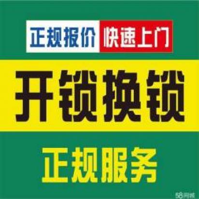 全郑州56分店正规持证十分钟上门开锁换锁修锁指纹锁