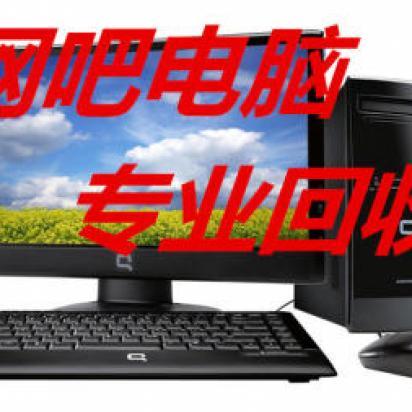 郑州市上门高价回收网吧电脑笔记本数码相机苹果手..