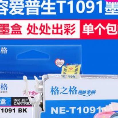 格之格适用爱普生T1091墨盒 me300 ME30 ME360 ME60..